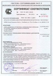 Сертификат соответствия ЛДСП Эггер